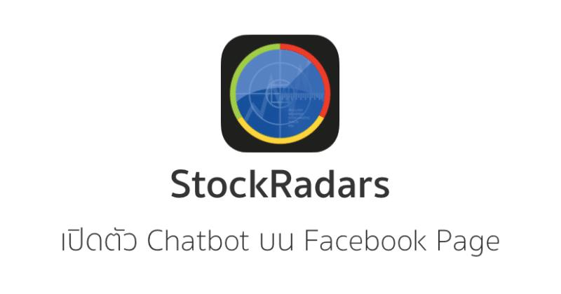 stockradars 3