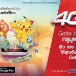 มาแล้ว !! คลิปโฆษณาโปรโมท Pokemon Go ชุดแรกในไทยจาก TrueMove H