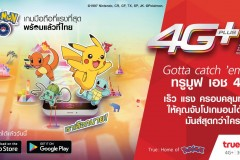 truemove-h-clip-promote-pokemon-go-thailand-pokedex-application