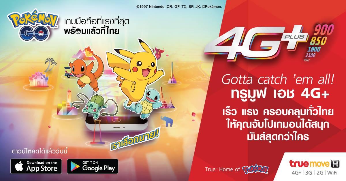 truemove-h-clip-promote-pokemon-go-thailand-pokedex-application