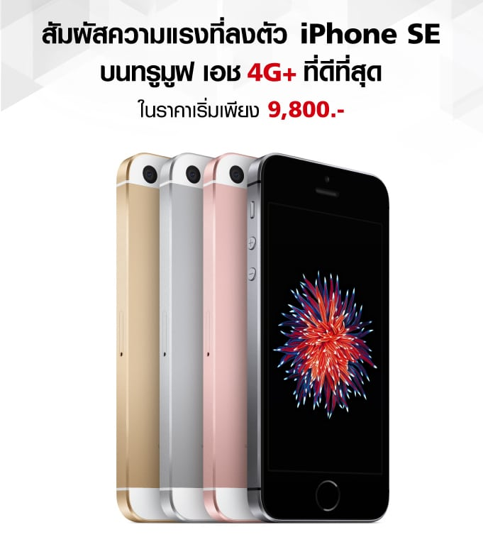 Apple iPhone SE 680