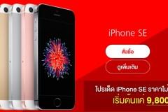 truemove-h-iphone-se-promotion-9800-baht-5