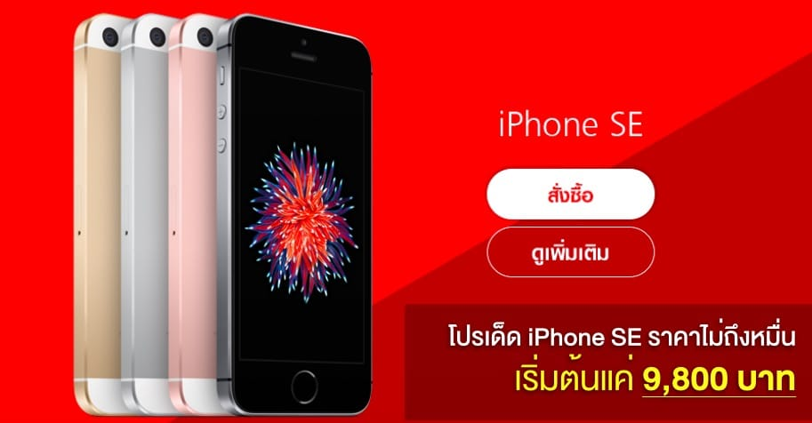 truemove-h-iphone-se-promotion-9800-baht-5