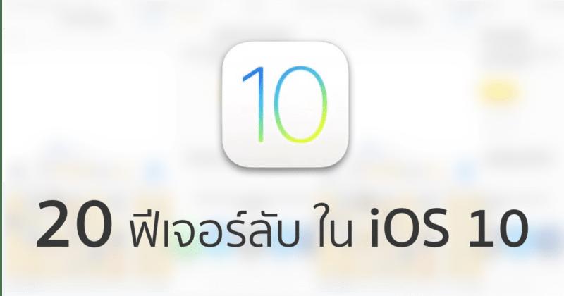 20-secret-features-in-ios-10