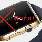 เสียดายซื้อไม่ทัน !! แอปเปิลหยุดขาย Apple Watch Edition ทองคำ เรือนละ 400,000 บาทแล้ว