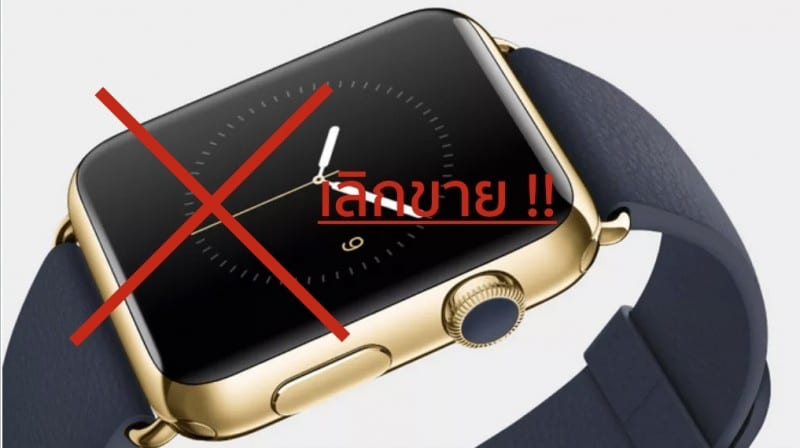 apple-discontinue-apple-watch-edition-gold