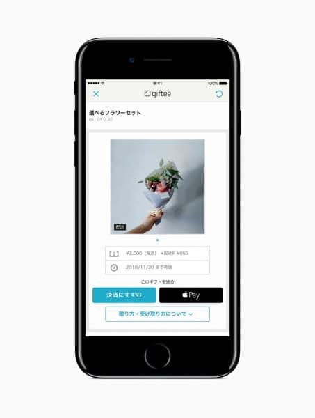 apple-pay-japan_inline-03
