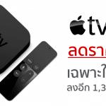 Apple ประกาศลดราคา Apple TV (4th Gen) เฉพาะในไทยลงอีก 1,300 บาท มีผลทันที !!