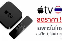 apple-reduce-apple-tv-4th-generation-in-thailand-1300-baht