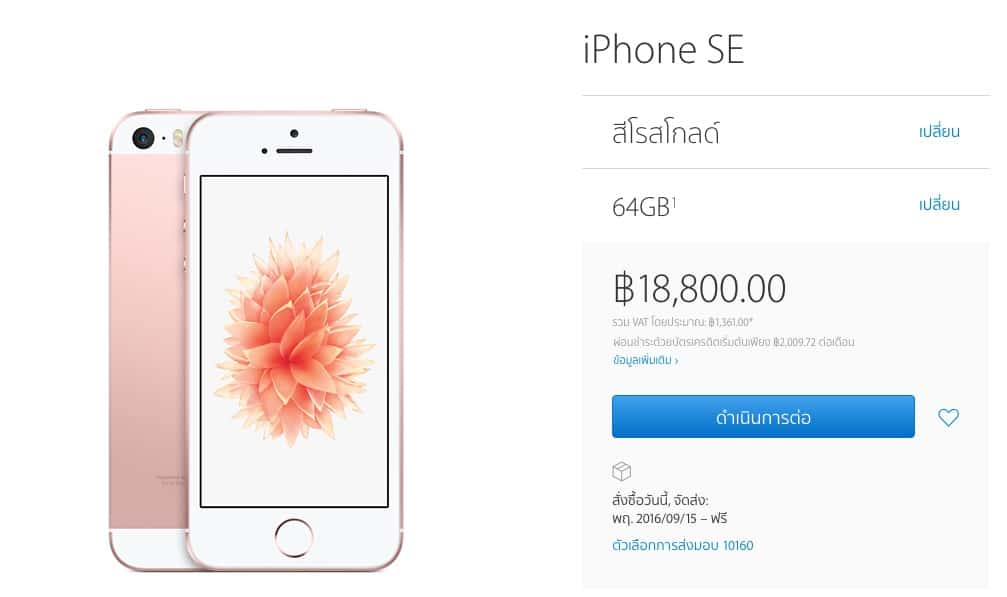 apple-reduce-iphone-se-price-for-64-gb-2000-baht-2