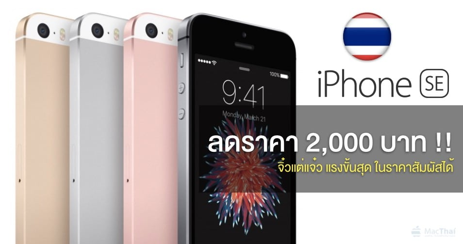 apple-reduce-iphone-se-price-for-64-gb-2000-baht