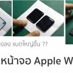 หลุด !! คลิปชิ้นส่วนหน้าจอ Apple Watch 2 พบว่าบางลงกว่ารุ่นแรก, แบตจุเยอะขึ้น