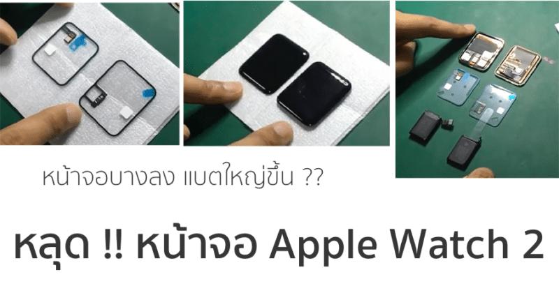 apple watch 2 display