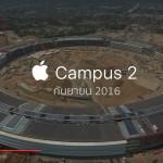 [ชมคลิป] อัพเดตการก่อสร้างสำนักงานใหญ่แห่งใหม่ของ Apple ประจำเดือนกันยายน