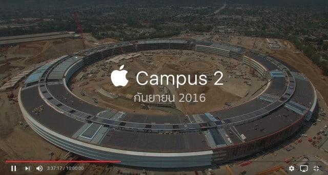 apple_campus_update_sep_16