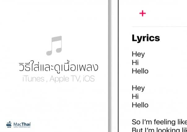 apple_lyric