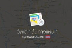 apple_maps_update_thai_fall_2016