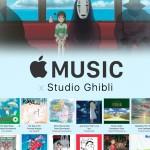 เพลงประกอบอนิเมะจาก Studio Ghibli ลง Apple Music แล้ว!!