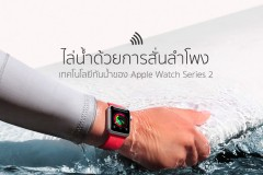 apple_watch_water_eject