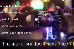 camera-iphone-7-plus-feature