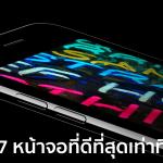 ผู้เชี่ยวชาญเผย หน้าจอ iPhone 7 เป็นหน้าจอที่ดีที่สุด ตั้งแต่เคยทดสอบมา