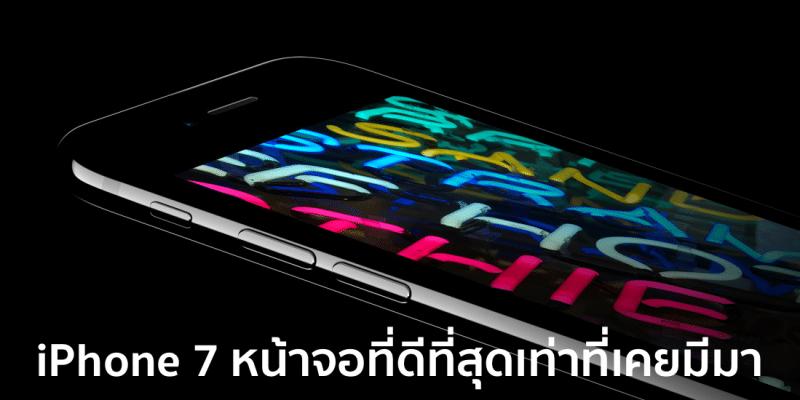 display-iphone-7