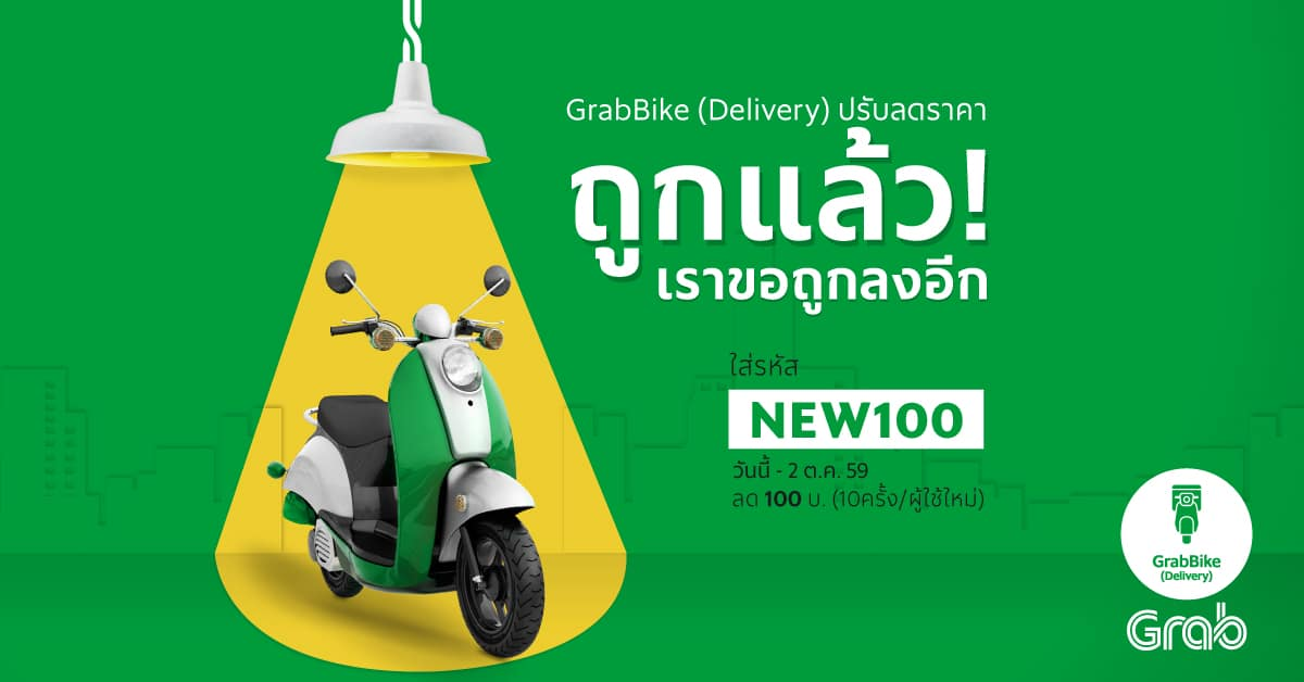 grab-bike-new-promotion-new100