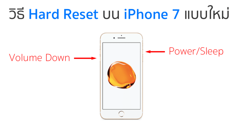 how-to-reset-force-reboot-the-iphone-7-and-7-plus-now-that-there-is-no-physical-home-key