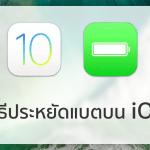 10 เคล็ดลับช่วยประหยัดแบต iPhone, iPad ของคุณบน iOS 10