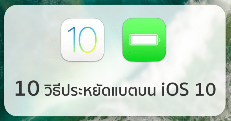 how-to-save-battery-for-ios-10-featured