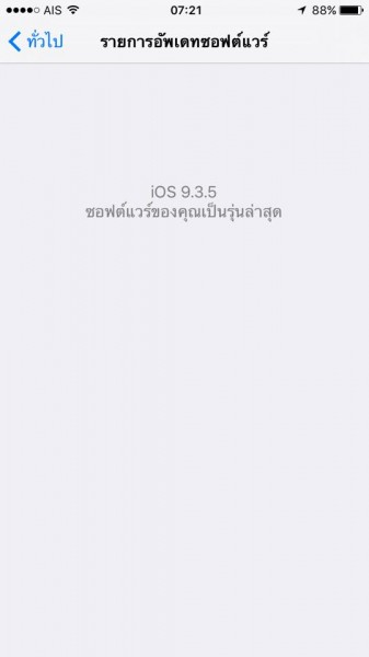 how-to-solve-problem-when-update-ios-10-1