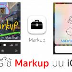 วิธีใส่ลายน้ำ, วาดรูป, ใส่ตัวอักษรบน iOS 10 ง่ายๆ โดยไม่ต้องลงแอพเพิ่ม