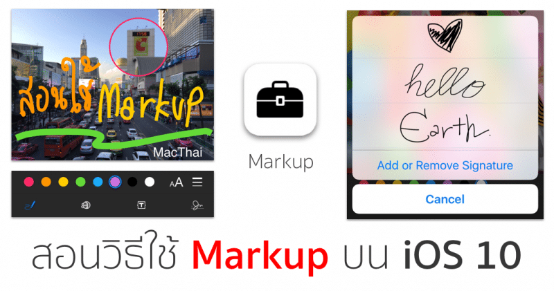 how-to-use-markup-photo-ios-10 featured