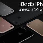 Apple เปิดตัว iPhone 7 และ 7 Plus มาพร้อม 10 ฟีเจอร์ใหม่