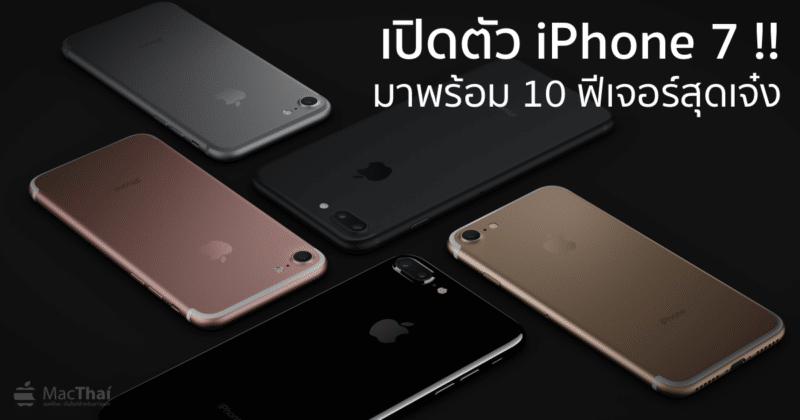 iphone-7-featured