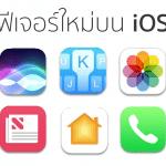 รวม 10 ฟีเจอร์เด็ดใน iOS 10 ที่คุณต้องรู้ !!
