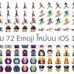 รวม 72 Emoji ใหม่บน iOS 10 มีอะไรใหม่บ้าง มาดูกัน