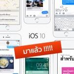 Apple เปิดให้อัพเดท iOS 10 ได้แล้วทั้ง iPhone, iPad, iPod Touch [update แก้ปัญหาจอดำแล้ว]