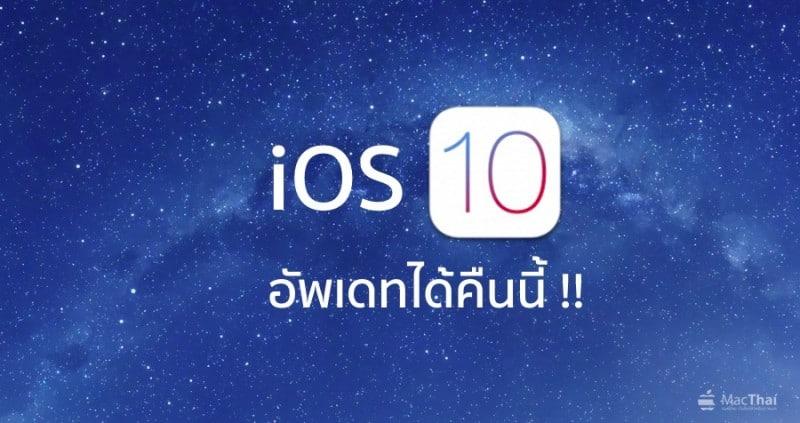 ios-10-release-date-13-september-midnight-thailand