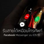 Facebook Messenger ออกอัพเดต รองรับระบบรับสายได้เหมือนโทรศัพท์บน iOS 10 แล้ว