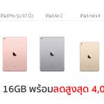 Apple ประกาศปรับลดราคา iPad Pro, iPad Air 2, iPad mini 4 ลงสูงสุด 4,000 บาท มีผลทันที !!