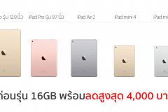 ipad-discount