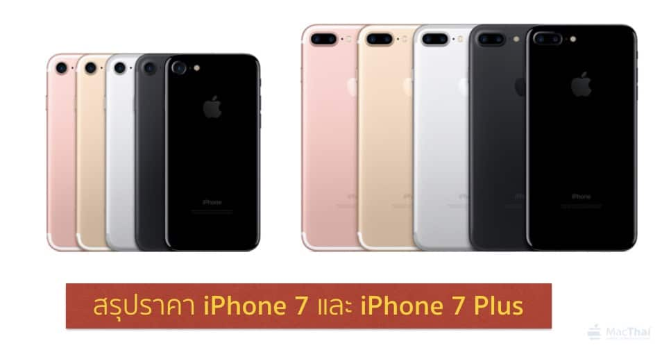 iphone-7-and-iphone-7-plus-price-usa-hk-sg-thailand