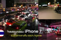 iphone-7-camera-low-light-condition-around-bangkok-thailand