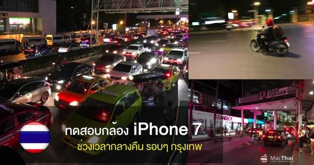 iphone-7-camera-low-light-condition-around-bangkok-thailand