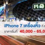 เปิดราคา iPhone 7 และ 7 Plus เครื่องหิ้ว MBK พุ่งระดับ 40,000 – 65,000 บาท !!!