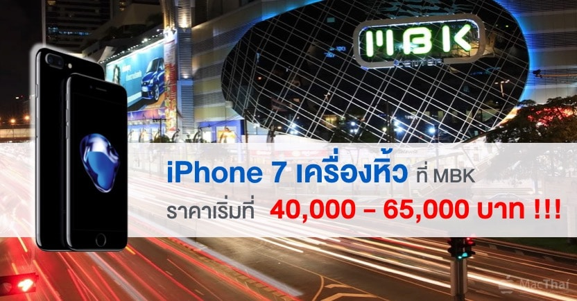 iphone-7-price-mbk-black-start-at-46000-baht