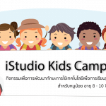 พบกับกิจกรรม iStudio Kids Camp เสริมทักษะ ให้หนู ๆ ด้วย iPad และสินค้า Apple