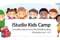 istudio-kids-camp