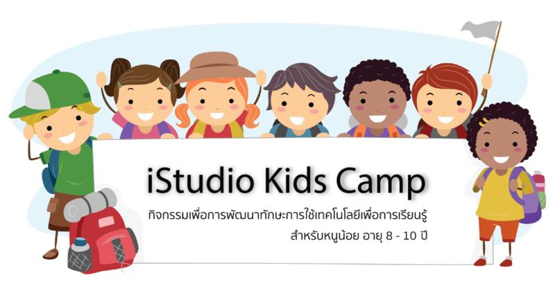 istudio-kids-camp